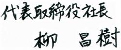 daihyou_letter2